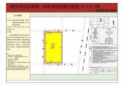 鹤壁市开发区延河路南侧、东海路东侧地块控制性详细规划(B-22-02)草案