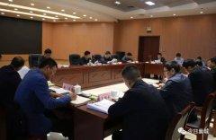 县委书记宁伯伟主持召开十四届县委常委会第86次会议