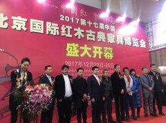 2017第十七届中国(北京)国际红木古典家具博览会今日开展