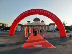 红博展讯丨2017第十七届中国北京国际红木古典家具博览会隆重开幕