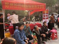 郑州长江不孕不育医院联合《一拍即合》走进水岸社区爱心义诊