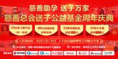 河南・郑州慈善总会送子公益基金周年庆典----子宫及输卵管性不孕峰会专场