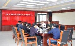 市人防办组织党组中心组理论学习