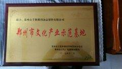 """二七区千秋期刊杂志销售有限公司荣获""""郑州市文化产业示范基地""""称号"""