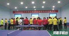 市华洋乒乓球俱乐部乒乓球联谊赛火热开赛
