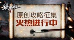 战争秘籍 《铁甲雄兵》原创攻略征集火热进行中