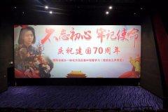 示范区组织党员干部观看主题电影 《党的女儿尹灵芝》