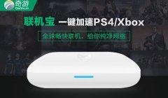 只做精品的奇游 为PS4/xbox玩家重磅打造联机宝