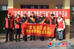 虞城县公路局开展温暖春运志愿服务活动