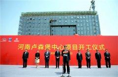 """打造""""国际客厅""""拓展""""空中丝路""""!河南卢森堡中心开建"""