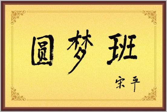 """据悉,宋平同志于2013年9月30日为""""圆梦班""""题写了班名,并建议在甘肃省会宁县第一中学和广西壮族自治区隆安县隆安中学先试行捐资设立了第一、第二个""""圆梦班""""。"""