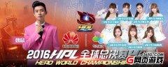 新游互联亮相2016年HPL全球总决赛