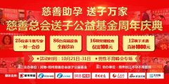 河南・郑州慈善总会送子公益基金周年庆典--男性不育峰会专场