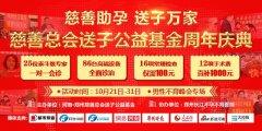 郑州长江中医院男性不育峰会专场-郑州慈善总会送子公益基金周年庆典