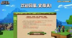 欢迎回家!《我的世界》中国版为国际正版玩家发放专属回归奖励