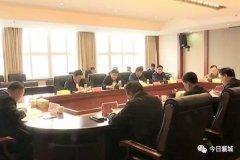 县长孙毅主持召开襄城县2019年前三季度经济运行及2020年项目谋划情况汇报会