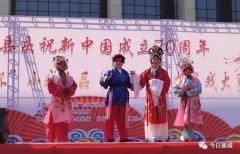 """襄城县举办庆祝新中国成立70周年""""许昌智工杯""""小戏小品(曲艺)、折子戏大赛"""