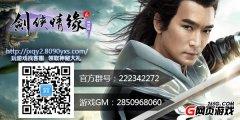 实力进阶8090《剑侠情缘2网页版》翅膀加成更彪悍