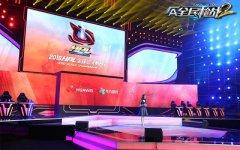 《全民枪战2》2016年总决赛闭幕经典瞬间回顾