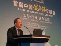 保监会黄洪:4个方面促进商业健康保险快速发展