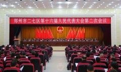 二七区第十六届人民代表大会第二次会议开幕
