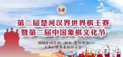 广武镇积极筹备  迎接第二届世界棋王赛