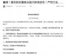 """河北雄安:变相销售""""五证""""不全商品房都属违法行为"""