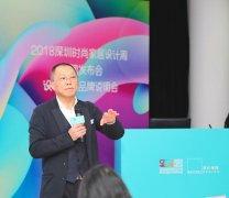 2018深圳时尚家居设计周新闻发布会隆重召开