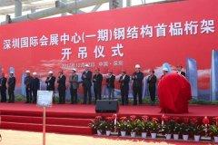 深圳会展中心钢结构首榀桁架吊装仪式顺利举行