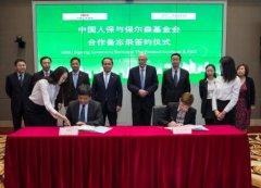中国人保与保尔森基金会签署绿色建筑保险合作协议