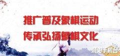 五届荥阳市委第八轮巡察工作动员部署会议召开