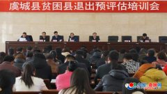 虞城县召开贫困县退出预评估培训工作会议