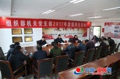 县委组织部召开机关党支部组织生活会