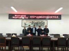 市农科院与舞阳县农业技术推广总站签订花生产业战略合作协议书