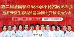 第二届全国泰斗级不孕不育名医见面会在郑州长江医院举行 37项检查优免