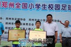 2016年中国(郑州)全国小学生校园足球邀请赛闭幕
