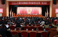 区政协四届三次全体会议开幕