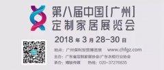 2018年3月 14家全铝定制家居品牌抢镜广州