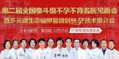 不孕不育名医见面会暨多元微生态输卵管微创快孕技术推介会在郑州长江医院举行