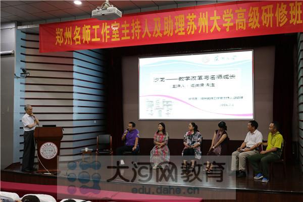 郑州11中名师工作室主持人及助理 苏大培训圆满结束