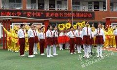 """源汇区回族小学开展""""爱中国""""世界读书日经典诵读活动"""