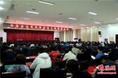 全县办公室系统业务工作培训会议召开