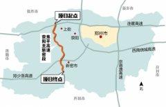 郑州外环将再添一条高速 焦作至平顶山高速(荥阳―新密段)开始公示