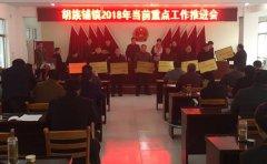 胡族铺镇召开2018年重点工作推进会