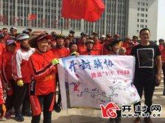 开封骑协11位老年人昨日出发 奋力骑行挑战川藏线
