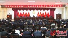 中国共产党睢县第十三届委员会第八次全体(扩大)会议召开