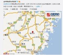 浙江金华市磐安县发生3.5级地震 震源深度6千米