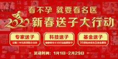 2020新春送子大行动--清华大学第一附属医院鲁桦教授莅临郑州长江不孕不育医院领衔会诊