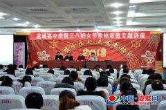 虞城高中举行庆三八妇女节幸福家庭专题讲座