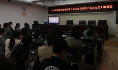 县人社局组织集中收看十九大开幕式